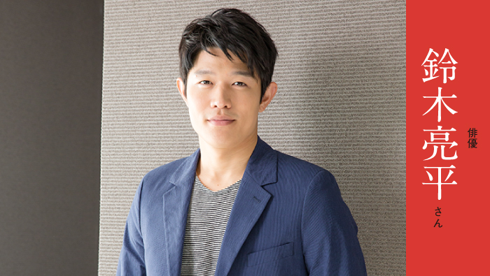 未来を照らす(7)俳優 鈴木亮平さん