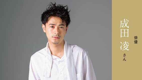 未来を照らす(22)俳優 成田 凌
