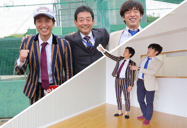 若手お笑い芸人・ロングアイランドが大阪に帰郷! 「U35割」の部屋訪問 ...