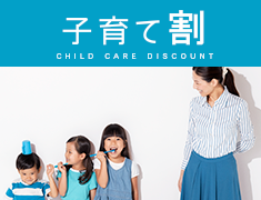 子育て割 CHILD CARE DISCOUNT