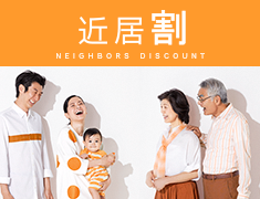 近居割 NEIGHBORS DISCOUNT