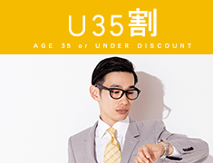 U35割 AGE 35 or UNDER DINCOUNT